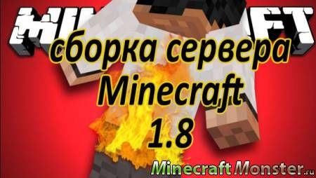 [1.8] СБОРКА СЕРВЕРА В MINECRAFT BY COLDSOUL