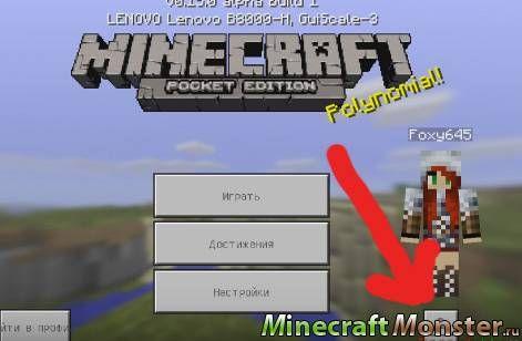 Обсуждение:Скин Minecraft Wiki