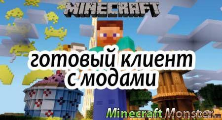 Скачать Готовый Клиент Minecraft
