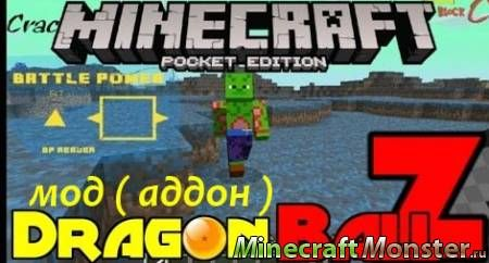 Мод Dragon Craft Z Addon для Minecraft PE 1.1