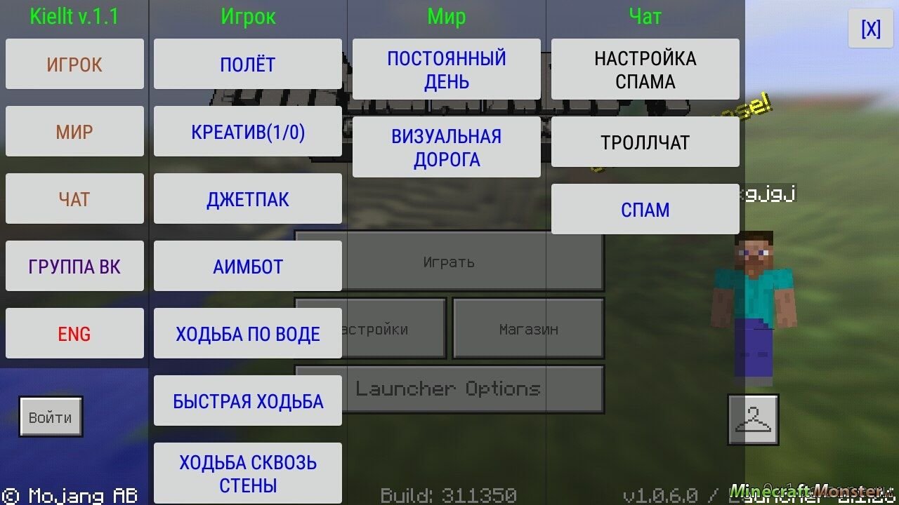 Читы на Minecraft Pocket Edition